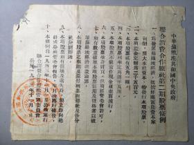 《苏维埃消费合作社股票条例》苏区老资料老单据 红色博物馆收藏
