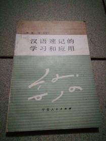 汉语速记的学习和应用