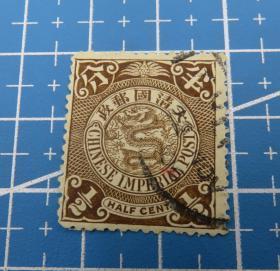 大清国邮政--蟠龙邮票--面值半分--(50)