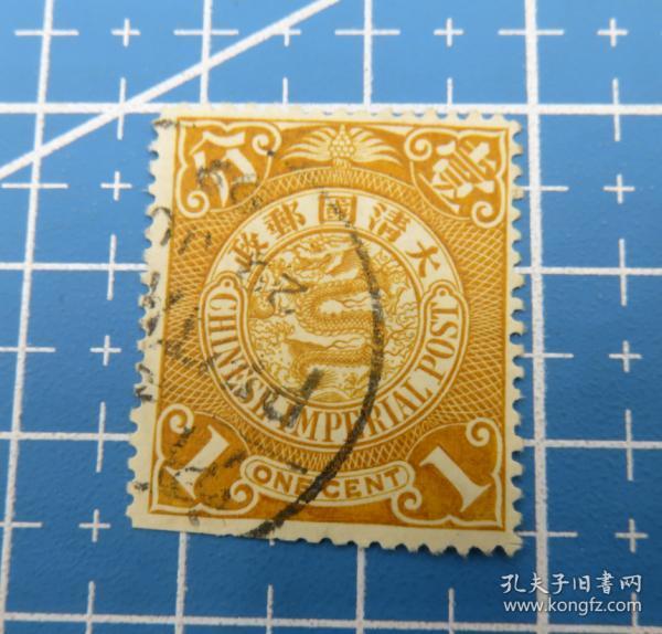 大清国邮政--蟠龙邮票--面值壹分-(142)