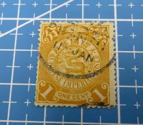 大清国邮政--蟠龙邮票--面值壹分-(143)