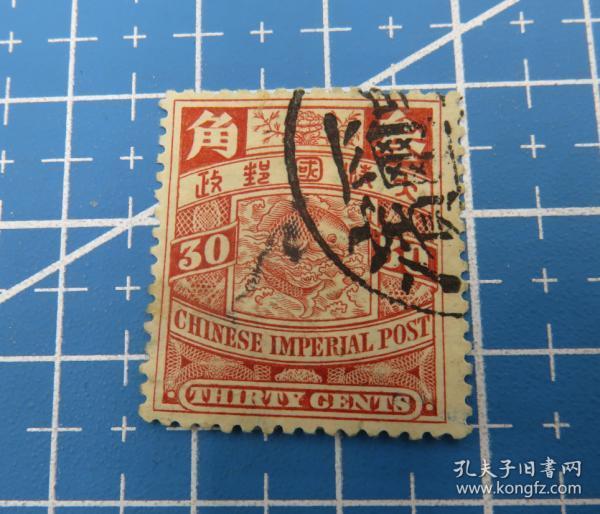 大清国邮政--蟠龙邮票--面值叁角--邮票--(97)