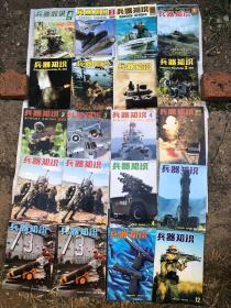 兵器知识 2000 增刊