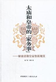 """太庙和皇帝的""""家务事"""":解密清朝皇家祭祖规仪"""