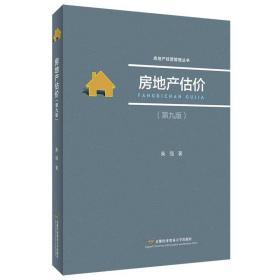 房地产估价(第九版)
