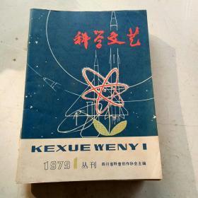 科学文艺  1979年第1,3期;1980年1――4期