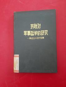 苏联对军事哲学的研究:辩证法与现代军事