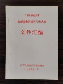 广西壮族自治区集邮协会第四次代表大会文件汇编