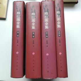 柏拉图全集 1-4卷 全四卷 全四册 精装