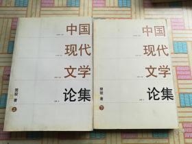 中国现代文学论集 上下
