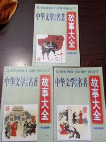 中华文学经典名著故事大全(上卷、中卷、下卷)