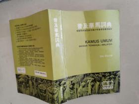 普及华马词典:根据马来西亚语文局77年新拼音标准编辑