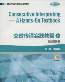 正版二手正版 :交替传译实践教程 教师用书 上册 戴惠萍 97875446