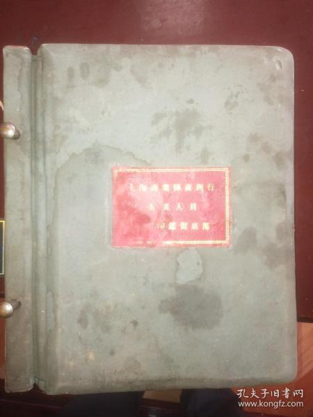 1935年上海商业储蓄银行各分行印鉴民国金融档案票证手稿古籍史料手抄本书法