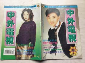 中外电视月刊(1997年8期)封面苏有朋,中页周慧敏温兆伦彩照