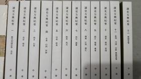 中国古代地理总志丛刊:读史方舆纪要 全12册