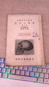 化石人类学(第二册)(自然科学小丛书)