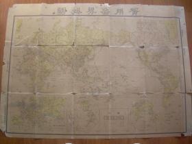 民国地图(实用世界挂图+世界地图册)