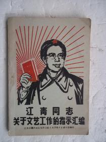 江青同志关于文艺工作的指示汇编 [B----83]