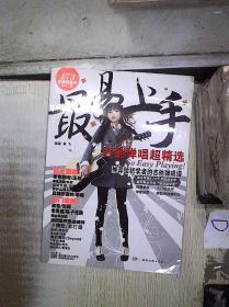 最易上手!吉他弹唱超精选(152首海量曲库)