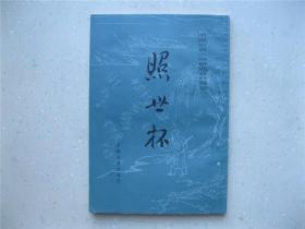照世杯(中国古典小说研究资料丛书)---挂刷包邮!!!