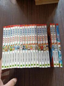 折纸战士 1--22【缺第8册】