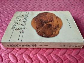 中国历代名著全译丛书(品相如图)