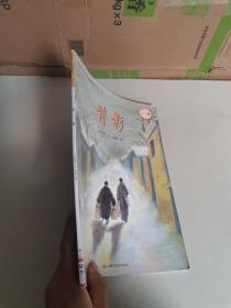 中国百年文学经典图画书.第一辑:背影