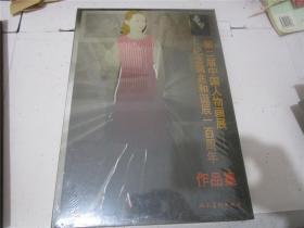 【双11单品特价包邮】第二届中国人物画展 纪念蒋兆和诞辰一百周年作品集