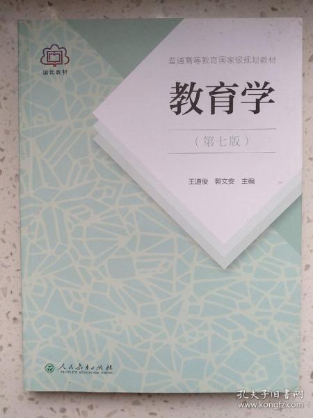 普通高等教育国家级规划教材 教育学(第七版)