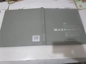 湖北省当代水彩画院 第一回展作品集