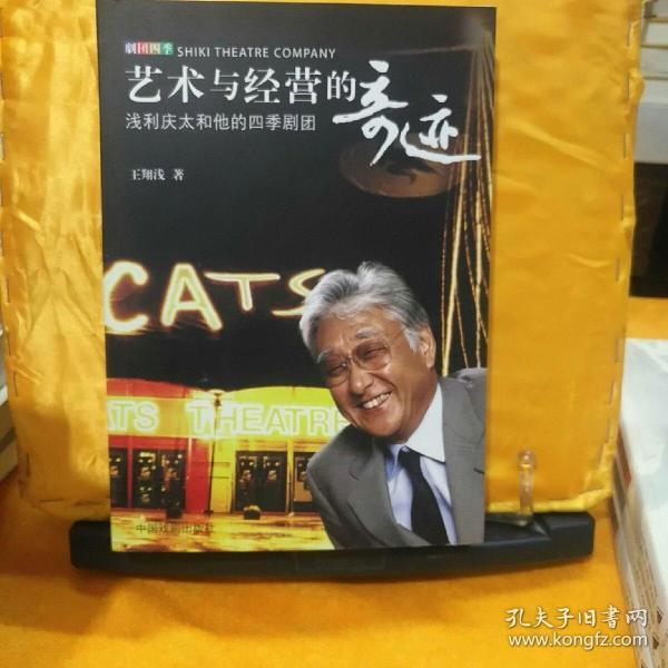 艺术与经营的奇迹——浅利庆太和他的四季剧团