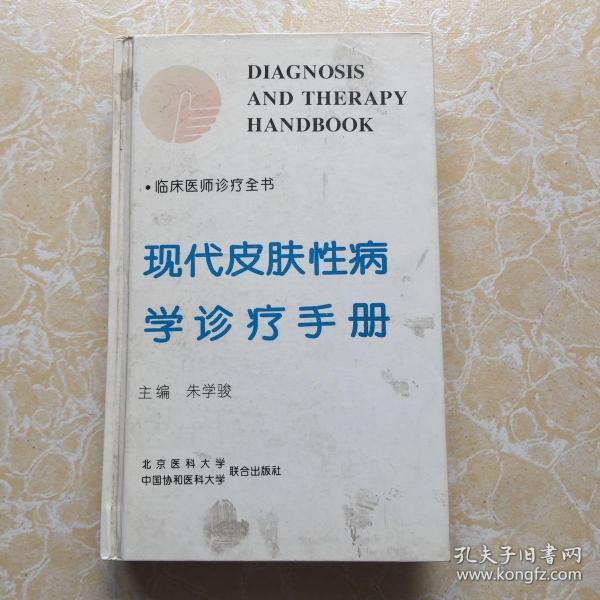 现代皮肤性病学诊疗手册