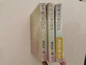 弥生丛书 东京の中の江户