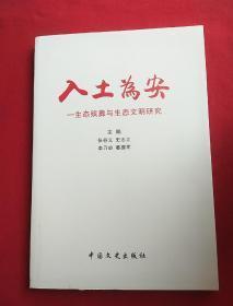 入土为安 : 生态殡葬与生态文明研究