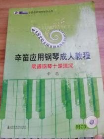 辛笛應用鋼琴成人教程:簡譜鋼琴十課速成