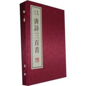 唐诗三百首(雕版 红印本)