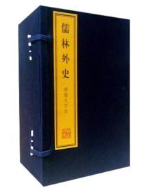 儒林外史(绣像大字本 套装共10册)