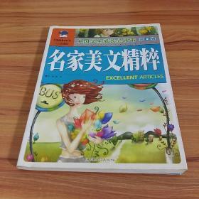 中国学生成长必读书(少儿彩图版)·第2辑-让男孩出类拔萃的成功故事