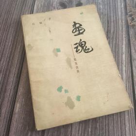 正版现货 石楠:画魂-张玉良传(人民文学出版社1983年一版一印)