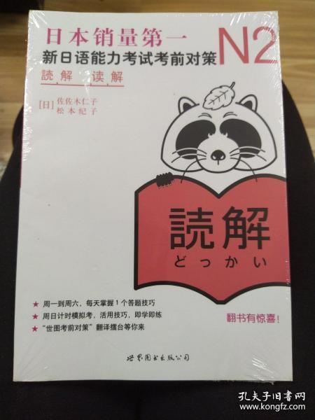 N2读解:新日语能力考试考前对策