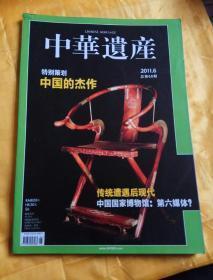 中华遗产 2011年6月号 总第68期