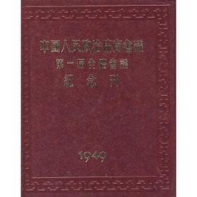 正版新书 中国人民政治协商会议第一届全体会议纪念刊