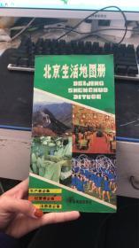 北京生活地图册