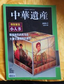 中华遗产 2009年11月号 总第49期