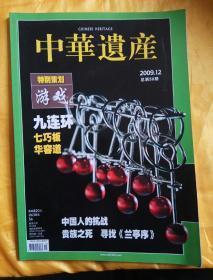 中华遗产 2009年12月号 总第50期