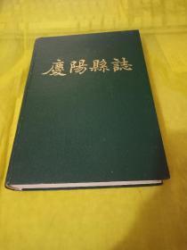 庆阳县志  实物拍摄一版一印