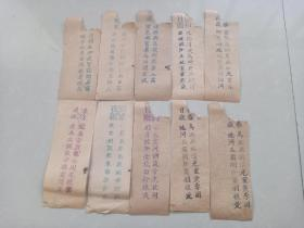 清末民初广东博彩票10张