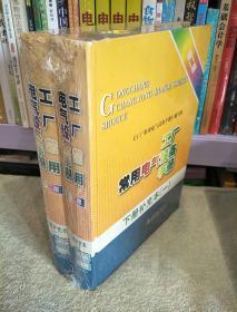 工厂常用电气设备手册(下册补充本2)(第2版)