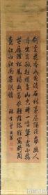 曾国藩         纯手绘        书法 (卖家包邮)       工艺品